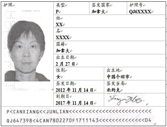 加拿大护照翻译模板-加拿大护照翻译成中文